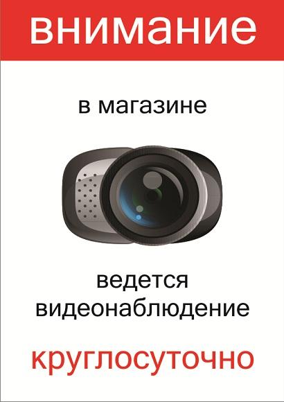 Установите видеонаблюдение в своём магазине